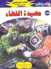 تحميل مصيدة الفضاء (ملف المستقبل #108) نبيل فاروق