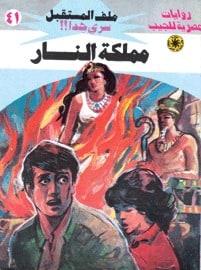 تحميل مملكة النار (ملف المستقبل #41) نبيل فاروق