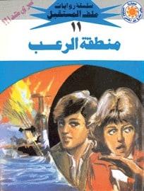 تحميل منطقة الرعب (ملف المستقبل #11) نبيل فاروق