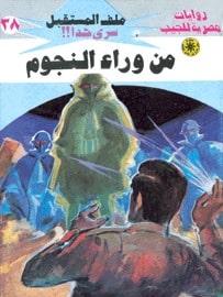 تحميل من وراء النجوم (ملف المستقبل #38) نبيل فاروق