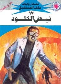 تحميل نبض الخلود (ملف المستقبل #17) نبيل فاروق