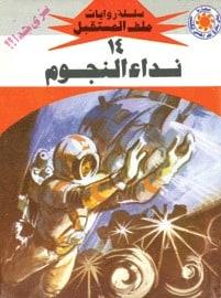 تحميل نداء النجوم (ملف المستقبل #14) نبيل فاروق