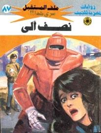 تحميل نصف آلى (ملف المستقبل #87) نبيل فاروق