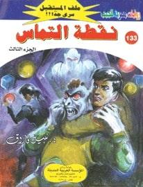 تحميل نقطة التماس (ملف المستقبل #133) نبيل فاروق