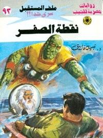 تحميل نقطة الصفر (ملف المستقبل #93) نبيل فاروق