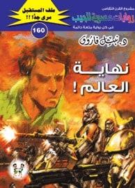تحميل نهاية العالم (ملف المستقبل #160) نبيل فاروق