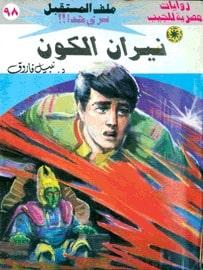 تحميل نيران الكون (ملف المستقبل #98) نبيل فاروق