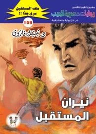 تحميل نيران المستقبل (ملف المستقبل #159) نبيل فاروق