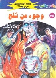 تحميل وجوه من ثلج (ملف المستقبل #105) نبيل فاروق