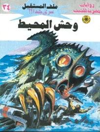 تحميل وحش المحيط (ملف المستقبل #34) نبيل فاروق