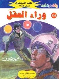 تحميل وراء العقل (ملف المستقبل #129) نبيل فاروق