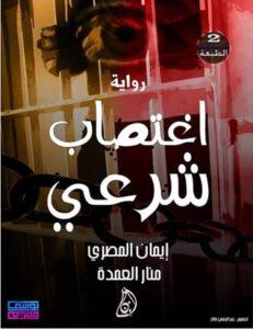 كتاب اغتصاب شرعي