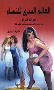 كتاب العالم السري للنساء