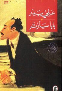 كتاب بابا سارتر
