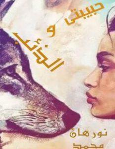 رواية حبيبتى والذئب